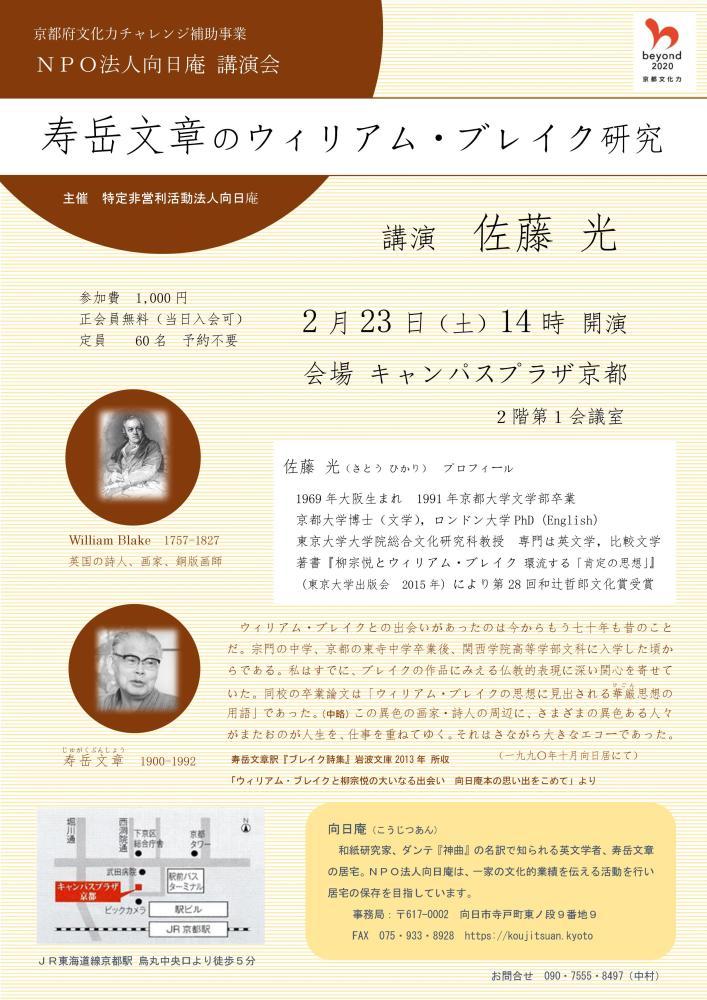 講演会「寿岳文章のウィリアム・ブレイク研究」 | Culture NIPPON