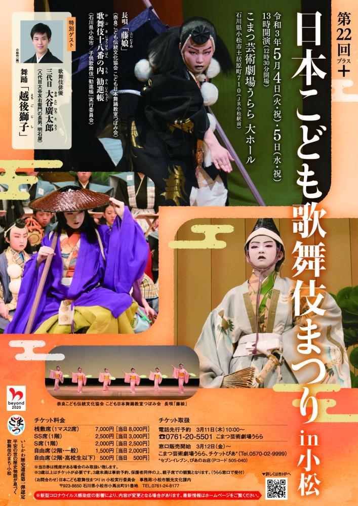 第22回+ 日本こども歌舞伎まつりin小松 | Culture NIPPON